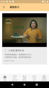 Download 春稻藝術坊chundao For PC Windows and Mac apk screenshot 3