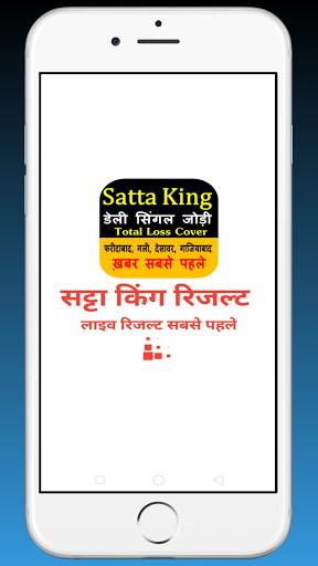 Satta King Result & Fix Single Jodi Desawar & Gali  screenshots 1
