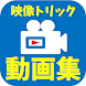 トリック動画・マジック動画・イリュージョンなど面白動画のまとめクリップス - Androidアプリ