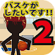バスケがしたいです2 - Androidアプリ