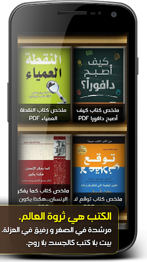 مكتبة الكتب - تحميل كتب إلكترونيّة مصوّرة مجانًا  screenshots 1