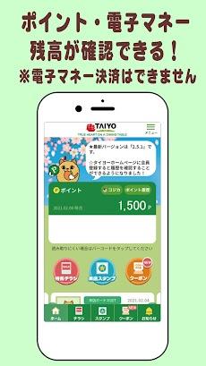 タイヨー公式アプリのおすすめ画像2