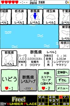 にほんめぐり -すごろくで都道府県区市町村カード収集-のおすすめ画像3