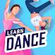 自宅でダンスを学ぶ