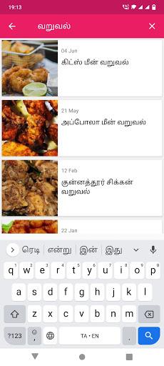 Non Veg Recipes Tamil apktram screenshots 10