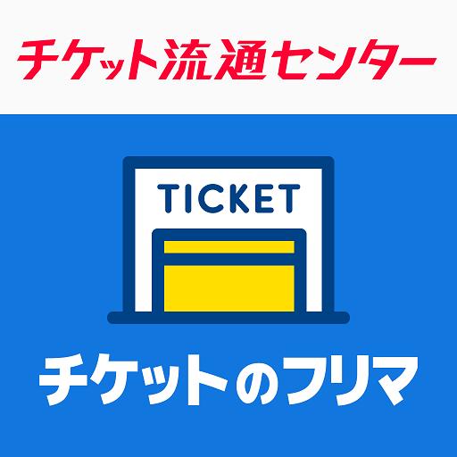 チケット 流通センター 電子チケット・紙チケット売買(個人間チケットリセール)