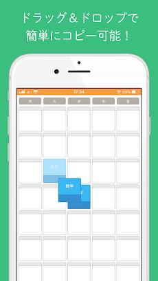 合格時間割 - 小学生、中学生、高校生向けのシンプル授業管理アプリのおすすめ画像4