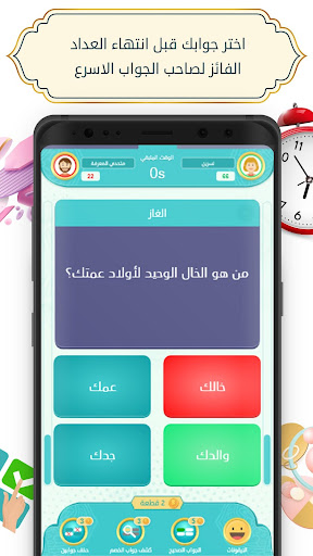 Tahadi Wasla - u062au062du062fu064a u0648u0635u0644u0629 apkmr screenshots 5