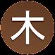 Komorebi - Game to Learn Japanese Words