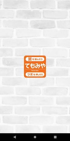 福井のトータルリラクゼーション てもみやグループのおすすめ画像1