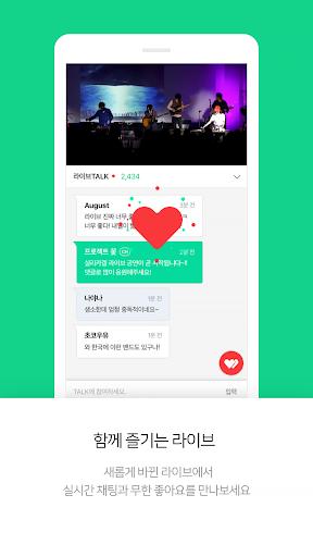 Naver TV  Screenshots 5