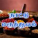 Nattu Maruthuvam | நாட்டு மருத்துவம்