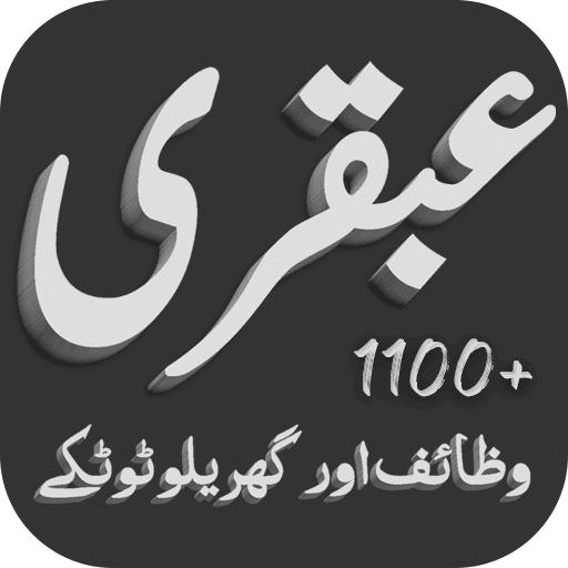 totkay az urdu fogyásért