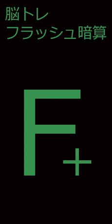 脳トレ-フラッシュ暗算アプリ-Flash Anzan-のおすすめ画像1