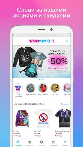 Vsemayki: Одежда с принтами  screenshots 2