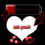 اشحن قلبك
