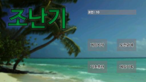 조난기 [생존 어드벤처 로그라이트] Latest screenshots 1