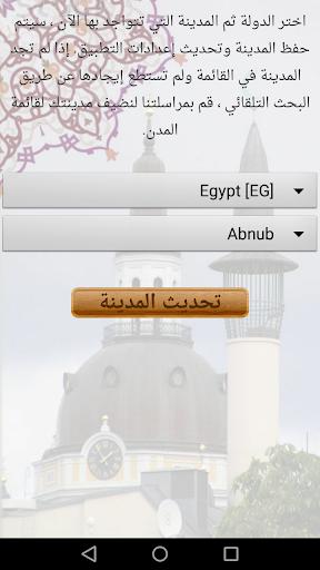Muezzin_New 2.1 Screenshots 3