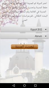 Muezzin_New screenshots 3