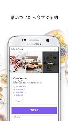 TableCheck - レストラン予約のおすすめ画像4