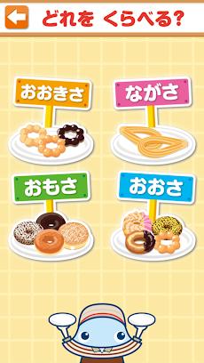 ミスタードーナツ×ワオっち!くらべてみよう!のおすすめ画像5