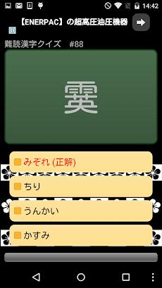 難読漢字クイズのおすすめ画像1