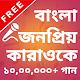 Bangla Karaoke, Free Karaoke, Sing & Record Songs Download on Windows