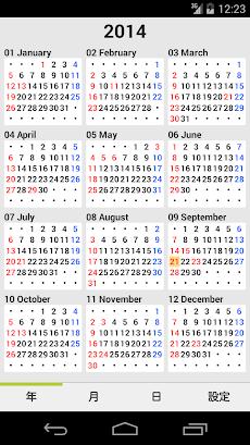 ただのカレンダーのおすすめ画像3