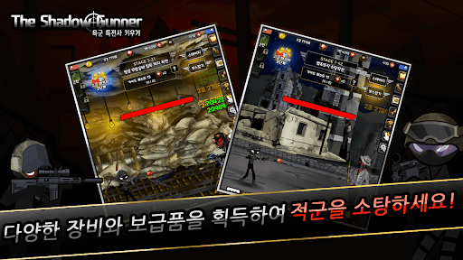 육군 특전사 키우기 : The Shadow Gunner  screenshots 1