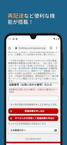 MY宅配便 - 荷物配達追跡公式アプリのおすすめ画像5