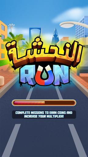 النحشة Run 1.3.5 screenshots 1