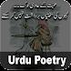 Urdu Poetry Offline - اردو شاعری - Androidアプリ