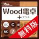Wood電卓+ 無料版 ‐消費税計算ができる機能性計算機‐ - Androidアプリ