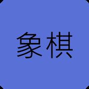 Chinese Chess Game