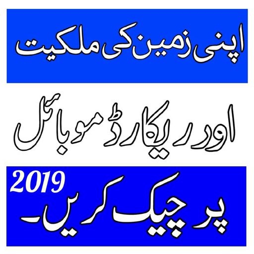 Punjab Online Land Records 2020