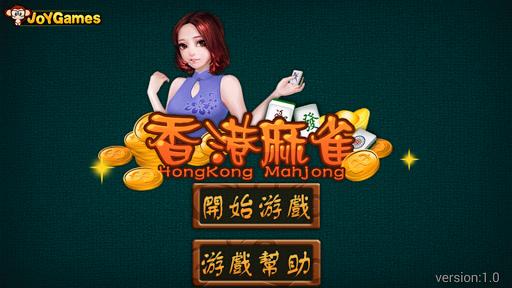 Hong kong Mahjong apkpoly screenshots 6