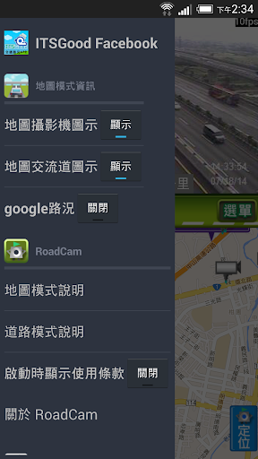 高速公路/省道都市 ITSGood RoadCam 即時影像 screenshot 6
