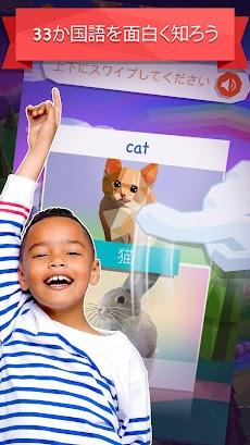 子供たちは語学を学びます:単語とフレーズのおすすめ画像3