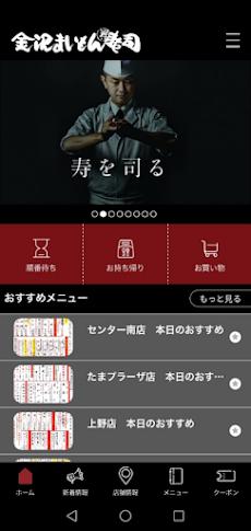金沢まいもん寿司の公式スマホアプリのおすすめ画像2