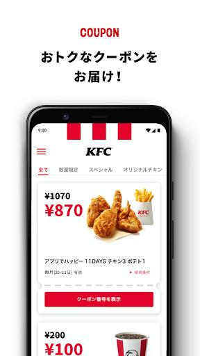 u30b1u30f3u30bfu30c3u30adu30fcu30d5u30e9u30a4u30c9u30c1u30adu30f3u516cu5f0fu30e2u30d0u30a4u30ebu30a2u30d7u30ea modavailable screenshots 2