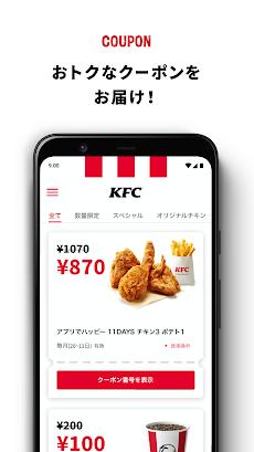 ケンタッキーフライドチキン公式モバイルアプリのおすすめ画像2