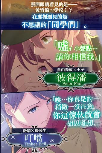 乙女遊戲×童話故事 夢幻島症候群 apklade screenshots 2