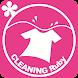 クリーニングルビー - Androidアプリ