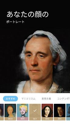 AI画伯 - 西洋風肖像画変換カメラのおすすめ画像4