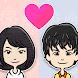 モテる返信はどれ? 恋愛チャットゲーム - 新作・人気アプリ Android