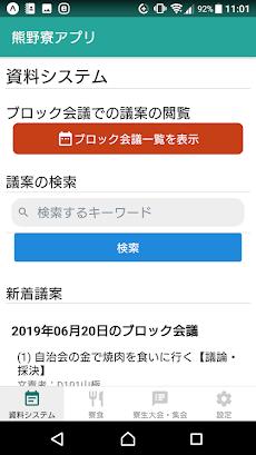 熊野寮アプリのおすすめ画像1