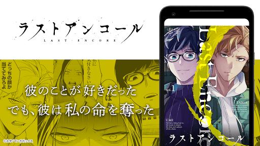 Manga Box: Manga App 2.5.2 Screenshots 7