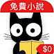 【免費小說】線上看:黑貓小說 (言情、武俠、原創、長篇)