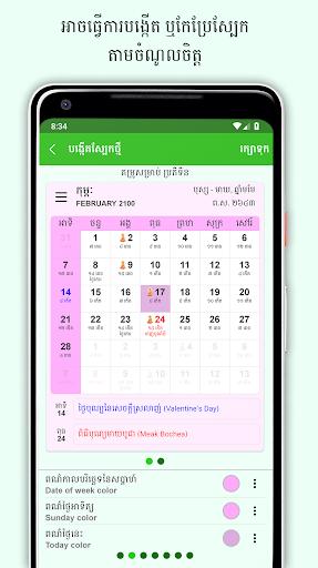 Khmer Lunar Calendar  Screenshots 14