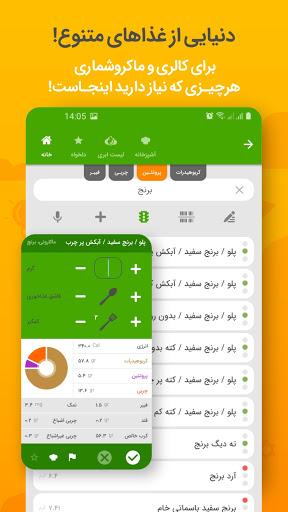 u0645u0627u0646u06a9u0646 android2mod screenshots 5